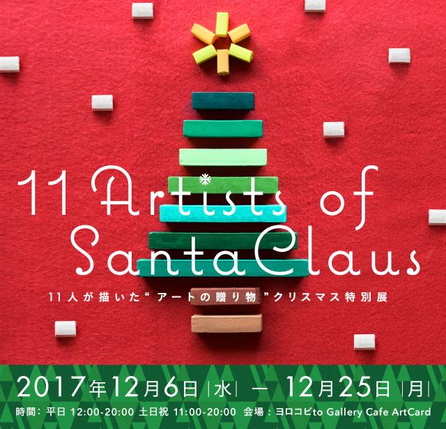 Christmas_2018_web
