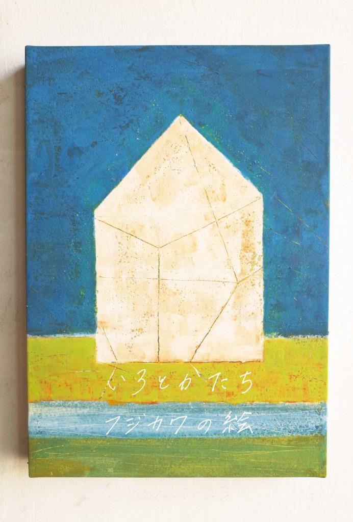 fujikawa_DM_1216